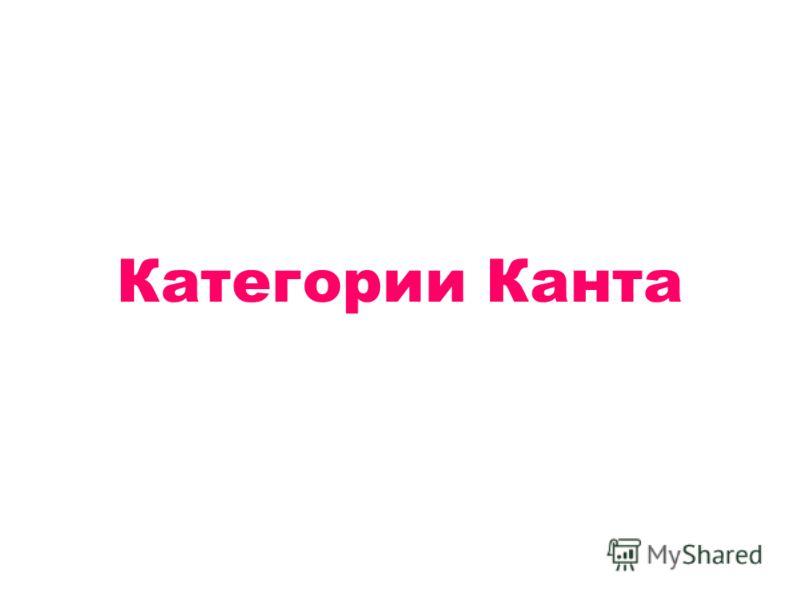 Категории Канта