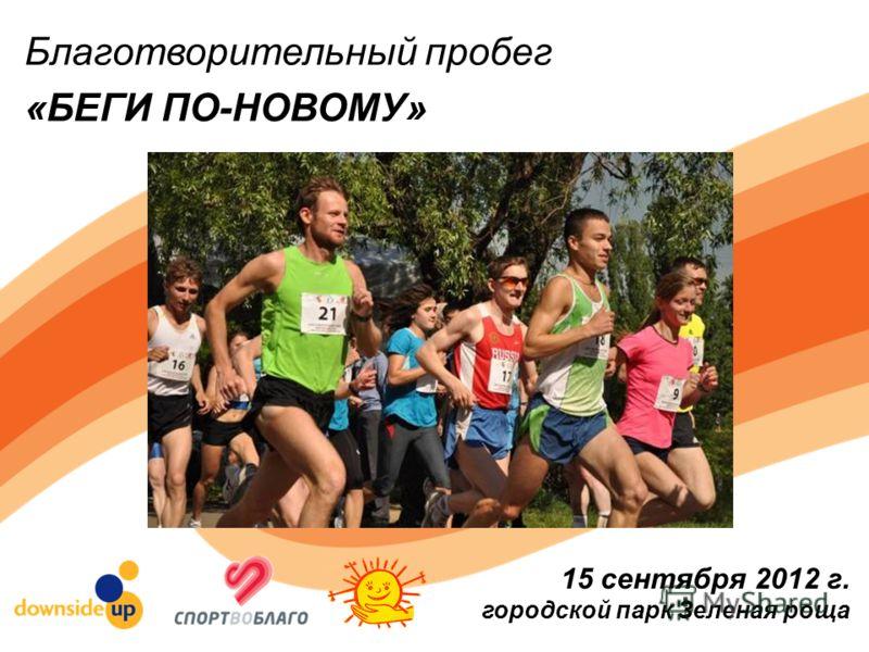 Благотворительный пробег «БЕГИ ПО-НОВОМУ» 15 сентября 2012 г. городской парк Зеленая роща