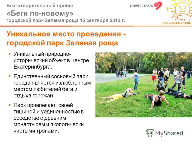 Уникальный природно- исторический объект в центре Екатеринбурга. Единственный сосновый парк города является излюбленным местом любителей бега и отдыха горожан. Парк привлекает своей тишиной и уединенностью в соседстве с древним монастырем и экологиче