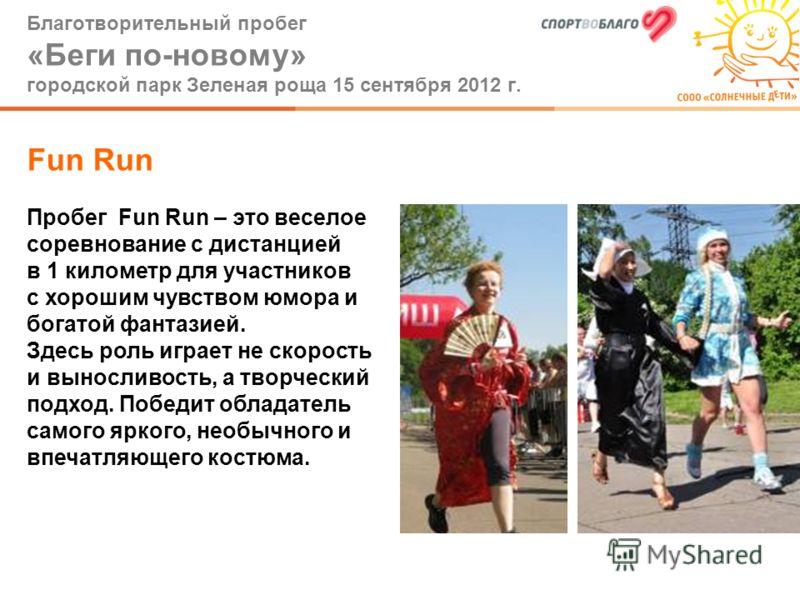 Пробег Fun Run – это веселое соревнование с дистанцией в 1 километр для участников с хорошим чувством юмора и богатой фантазией. Здесь роль играет не скорость и выносливость, а творческий подход. Победит обладатель самого яркого, необычного и впечатл