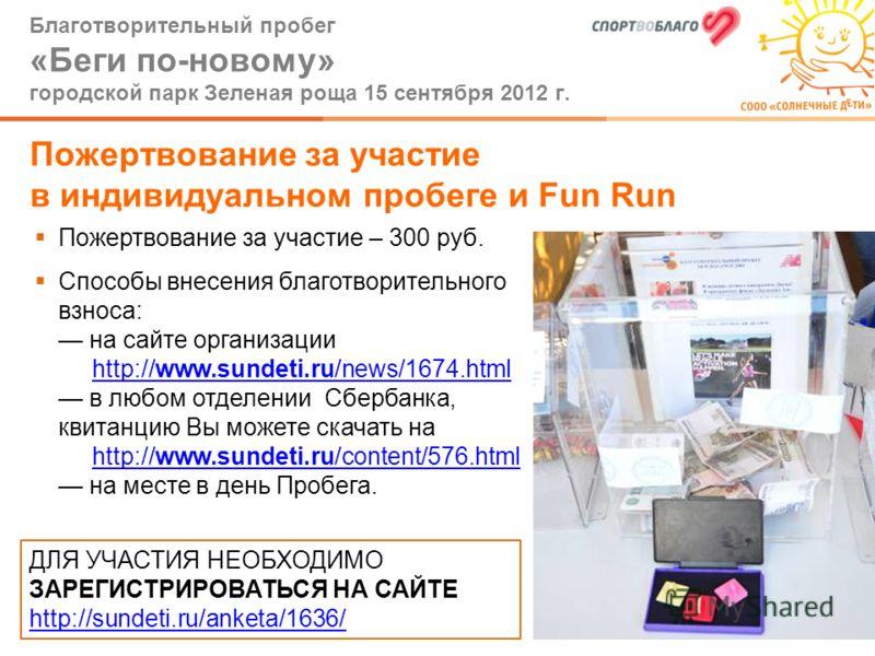 Пожертвование за участие – 300 руб. Способы внесения благотворительного взноса: на сайте организации http://www.sundeti.ru/news/1674.html в любом отделении Сбербанка, квитанцию Вы можете скачать на http://www.sundeti.ru/content/576.html на месте в де