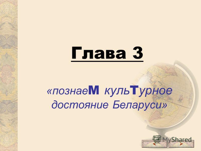Глава 3 «познае М куль Т урное достояние Беларуси»