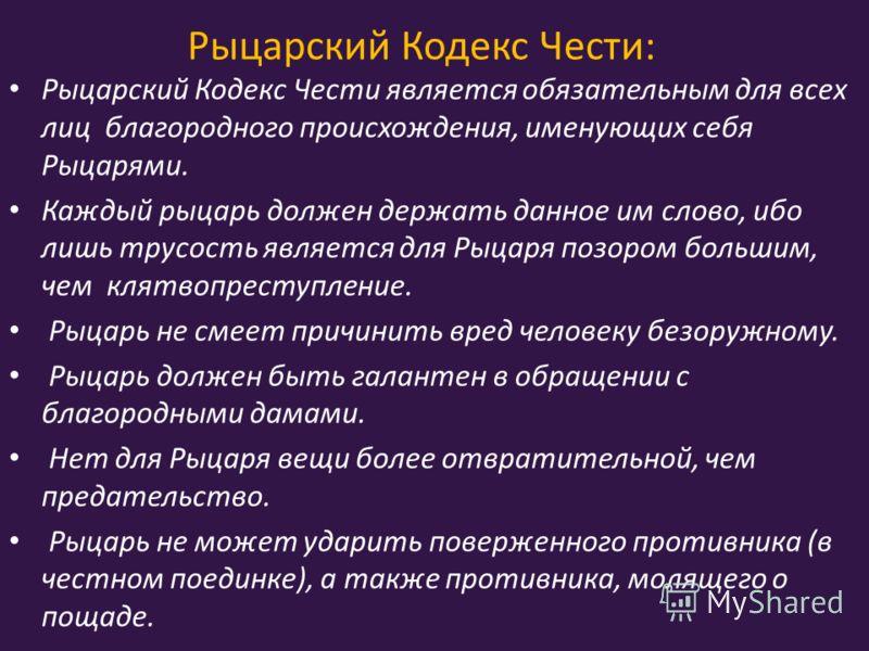 Рыцарский Кодекс Чести: Рыцарский Кодекс Чести является обязательным для всех лиц благородного происхождения, именующих себя Рыцарями. Каждый рыцарь должен держать данное им слово, ибо лишь трусость является для Рыцаря позором большим, чем клятвопрес