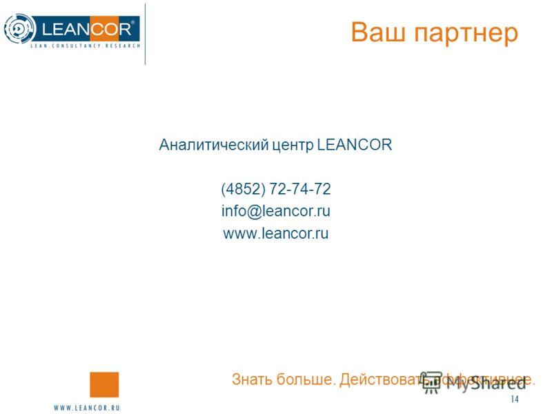 14 Ваш партнер Знать больше. Действовать эффективнее. Аналитический центр LEANCOR (4852) 72-74-72 info@leancor.ru www.leancor.ru