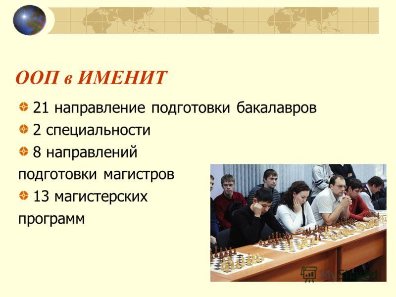 ООП в ИМЕНИТ 21 направление подготовки бакалавров 2 специальности 8 направлений подготовки магистров 13 магистерских программ