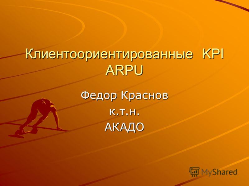 Клиентоориентированные KPI ARPU Федор Краснов к.т.н.АКАДО