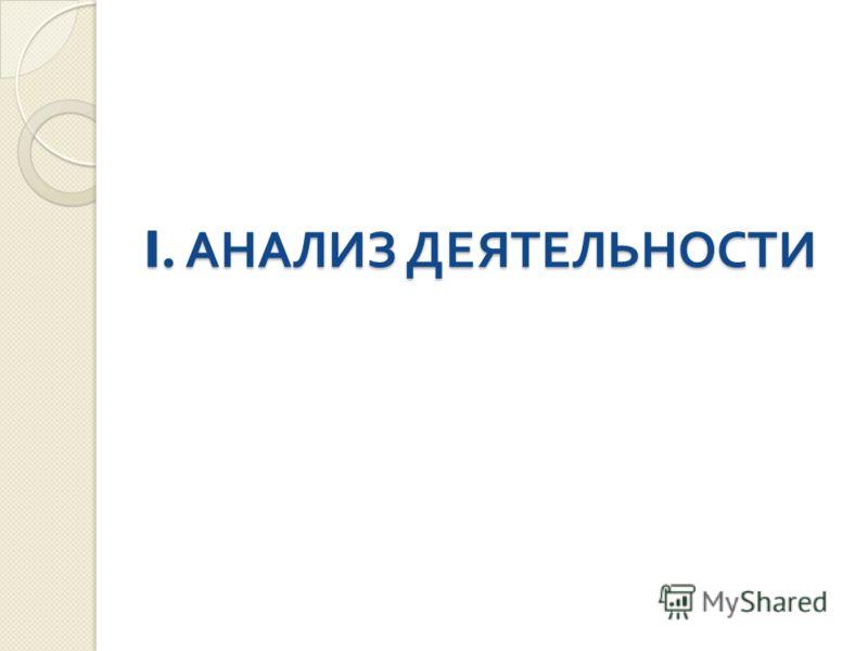 I. АНАЛИЗ ДЕЯТЕЛЬНОСТИ