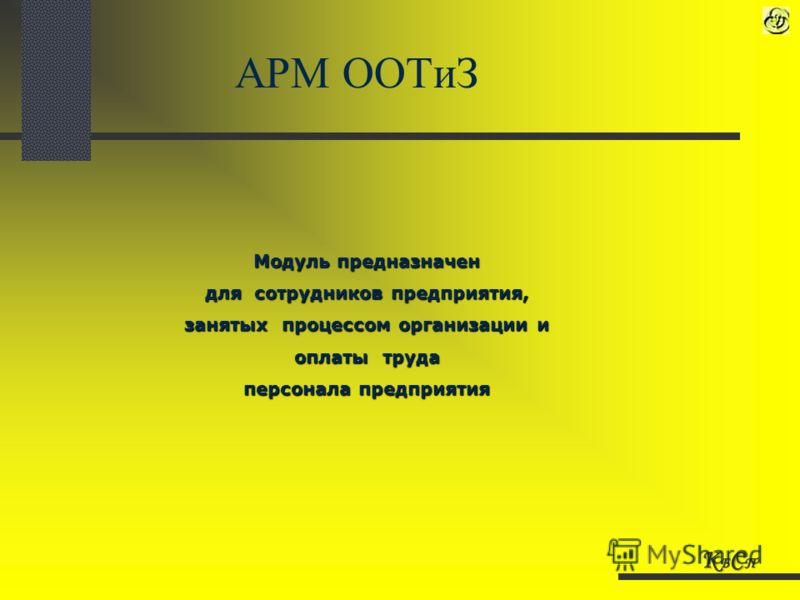 АРМ ООТиЗ Модуль предназначен для сотрудников предприятия, занятых процессом организации и оплаты труда персонала предприятия