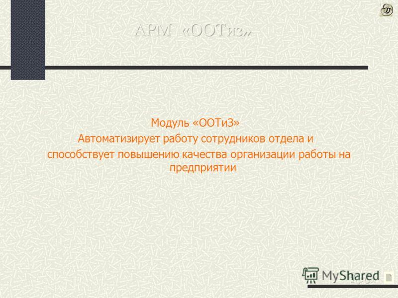 Модуль «ООТиЗ» Автоматизирует работу сотрудников отдела и способствует повышению качества организации работы на предприятии