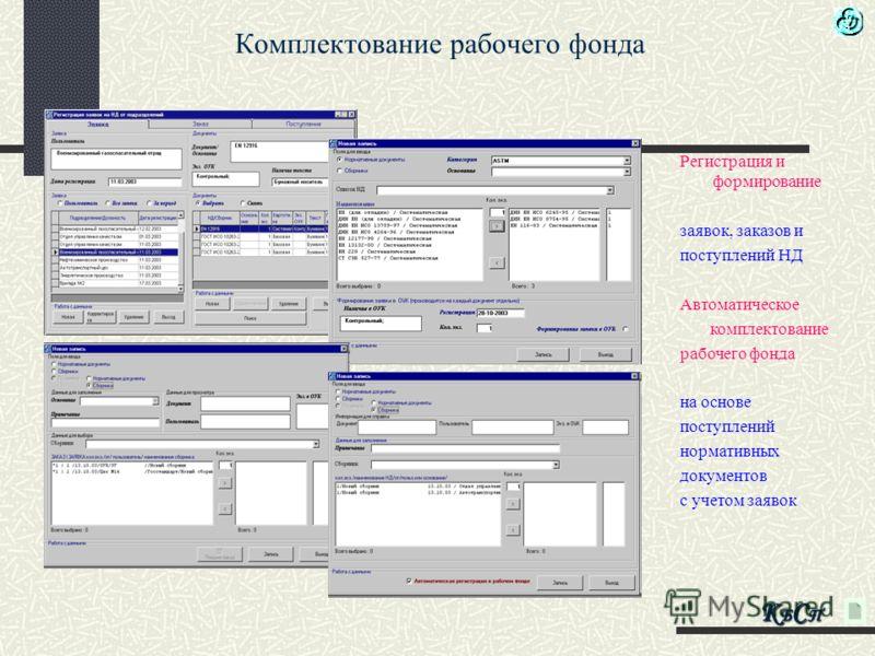 КБСПКБСПКБСПКБСП Регистрация и формирование заявок, заказов и поступлений НД Автоматическое комплектование рабочего фонда на основе поступлений нормативных документов с учетом заявок Комплектование рабочего фонда