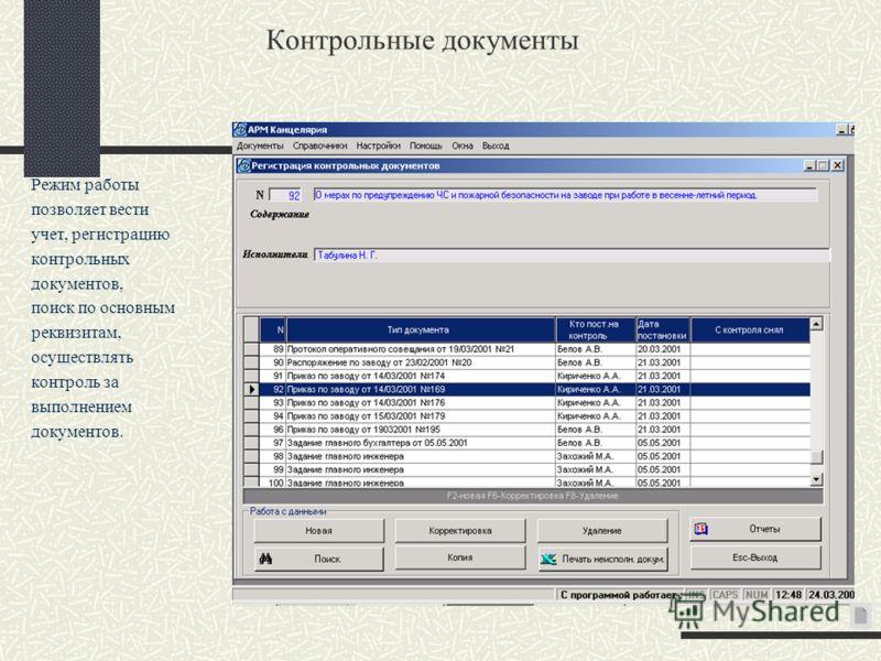 Контрольные документы Режим работы позволяет вести учет, регистрацию контрольных документов, поиск по основным реквизитам, осуществлять контроль за выполнением документов.