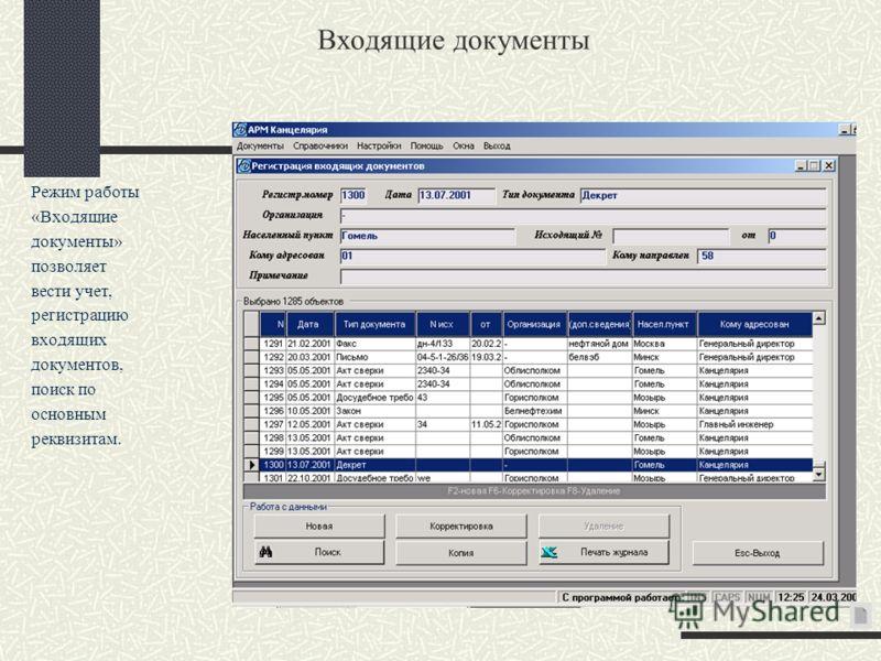 Входящие документы Режим работы «Входящие документы» позволяет вести учет, регистрацию входящих документов, поиск по основным реквизитам.