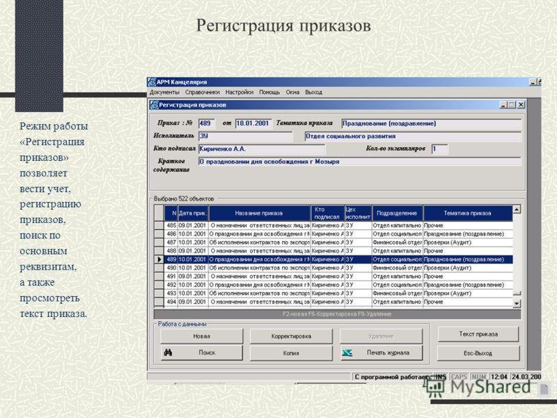 Регистрация приказов Режим работы «Регистрация приказов» позволяет вести учет, регистрацию приказов, поиск по основным реквизитам, а также просмотреть текст приказа.