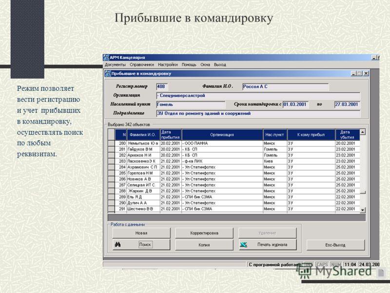 Прибывшие в командировку Режим позволяет вести регистрацию и учет прибывших в командировку, осуществлять поиск по любым реквизитам.