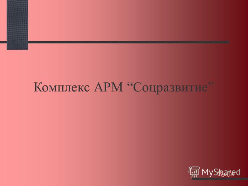 Комплекс АРМ Соцразвитие