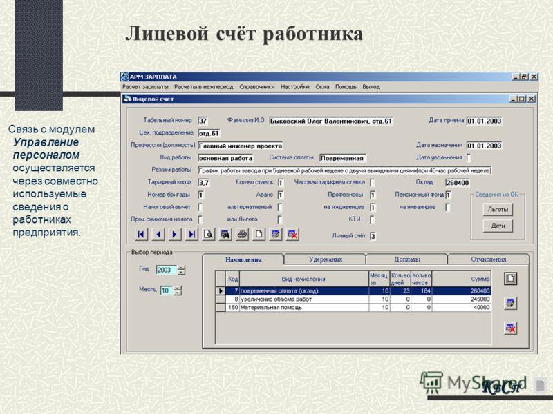 Лицевой счёт работника Связь с модулем Управление персоналом осуществляется через совместно используемые сведения о работниках предприятия. КБСПКБСПКБСПКБСП