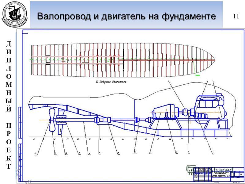 ДИПЛОМНЫЙПРОЕКТДИПЛОМНЫЙПРОЕКТ Валопровод и двигатель на фундаменте 11
