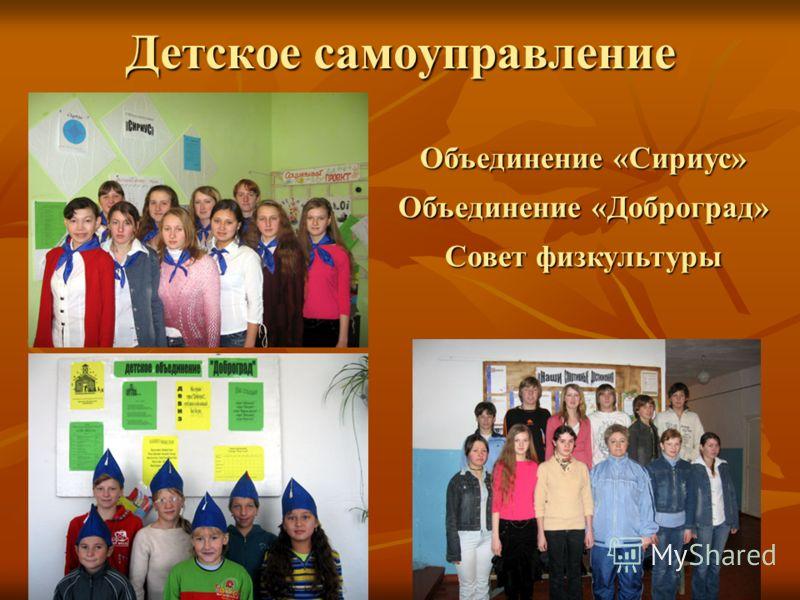 Детское самоуправление Объединение «Сириус» Объединение «Доброград» Совет физкультуры