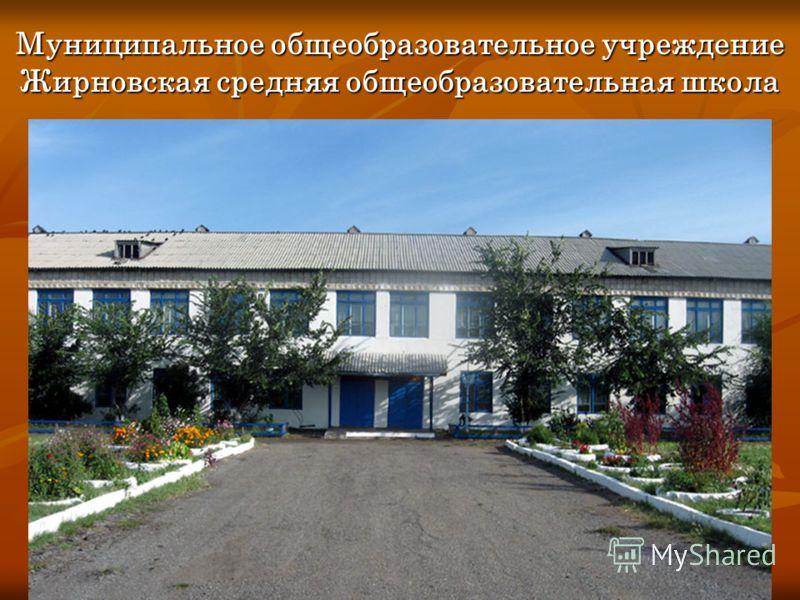 Муниципальное общеобразовательное учреждение Жирновская средняя общеобразовательная школа