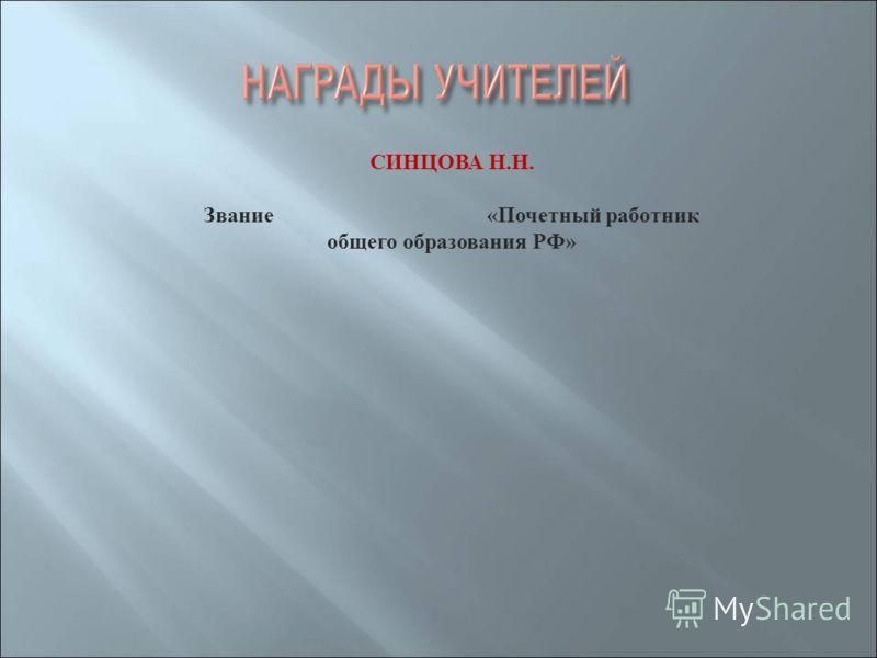 СИНЦОВА Н.Н. Звание «Почетный работник общего образования РФ»