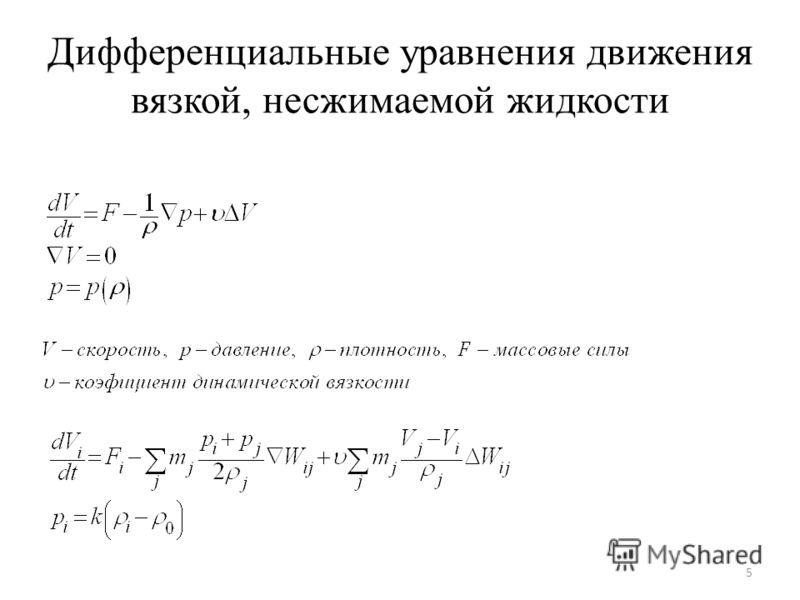 Дифференциальные уравнения движения вязкой, несжимаемой жидкости 5