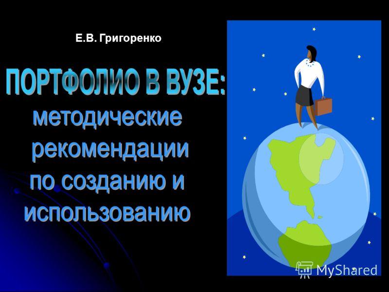 Е.В. Григоренко