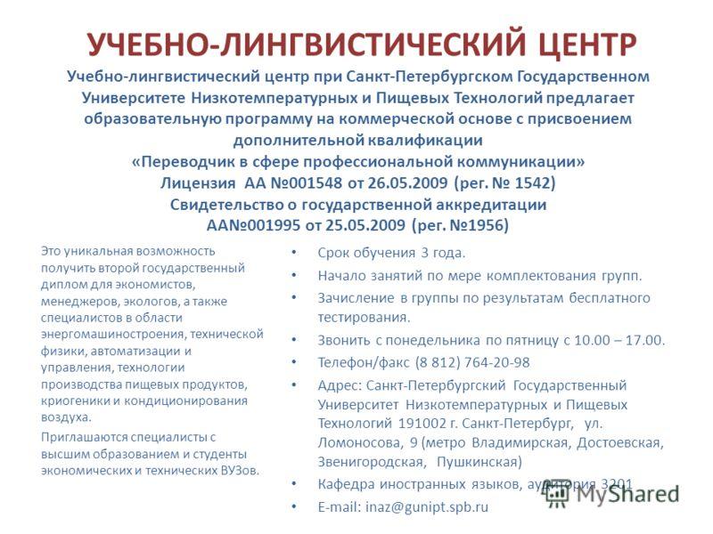 УЧЕБНО-ЛИНГВИСТИЧЕСКИЙ ЦЕНТР Учебно-лингвистический центр при Санкт-Петербургском Государственном Университете Низкотемпературных и Пищевых Технологий предлагает образовательную программу на коммерческой основе с присвоением дополнительной квалификац