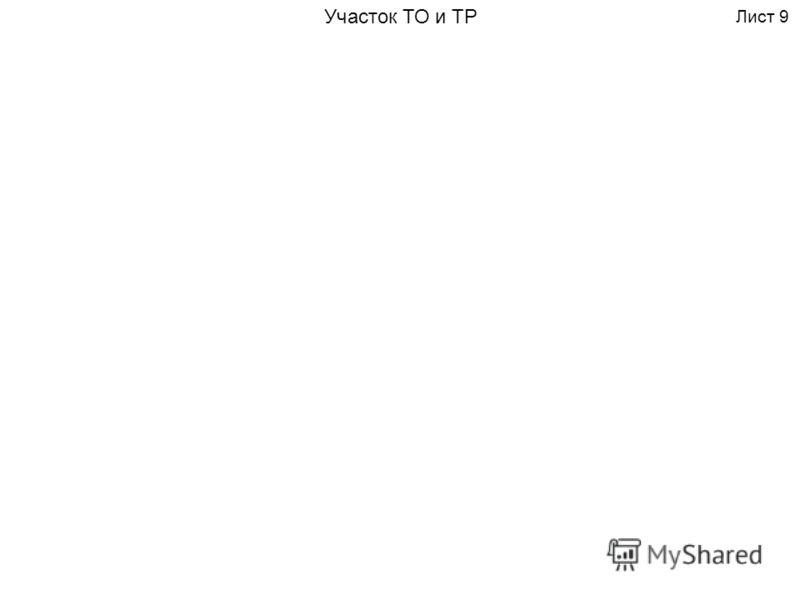 Участок ТО и ТР Лист 9