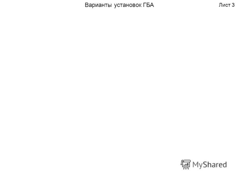 Варианты установок ГБА Лист 3