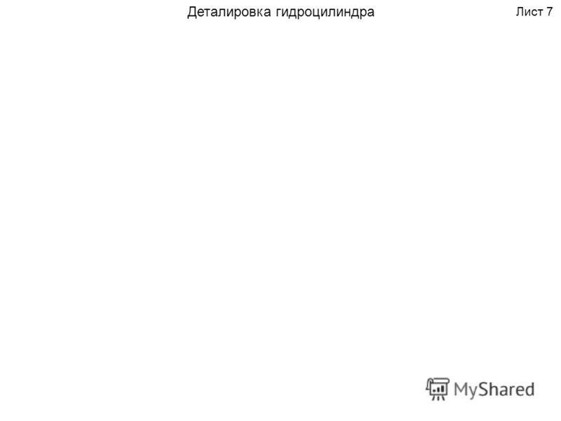 Деталировка гидроцилиндра Лист 7