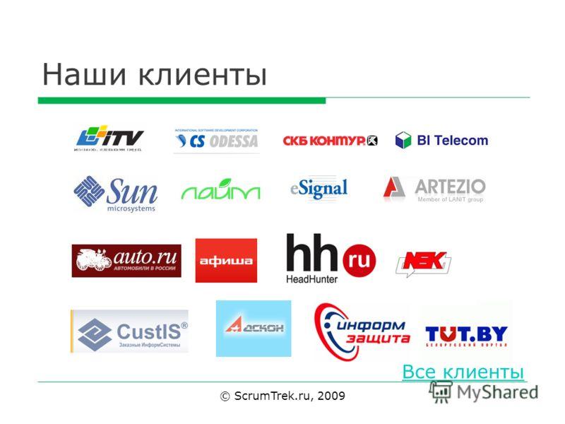 Наши клиенты © ScrumTrek.ru, 2009 Все клиенты
