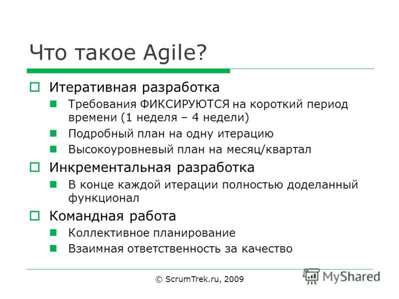 Что такое Agile? Итеративная разработка Требования ФИКСИРУЮТСЯ на короткий период времени (1 неделя – 4 недели) Подробный план на одну итерацию Высокоуровневый план на месяц/квартал Инкрементальная разработка В конце каждой итерации полностью доделан