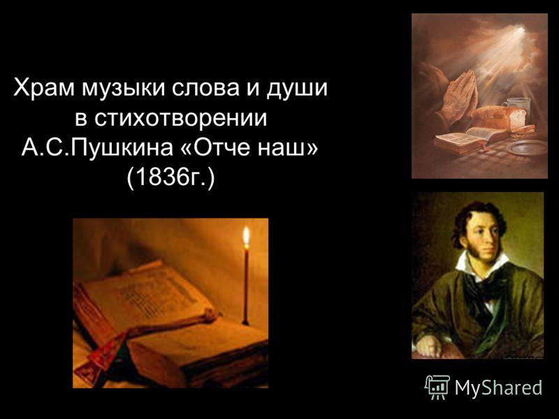 Храм музыки слова и души в стихотворении А.С.Пушкина «Отче наш» (1836г.)