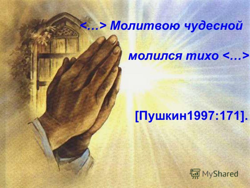 Молитвою чудесной молился тихо [Пушкин1997:171].