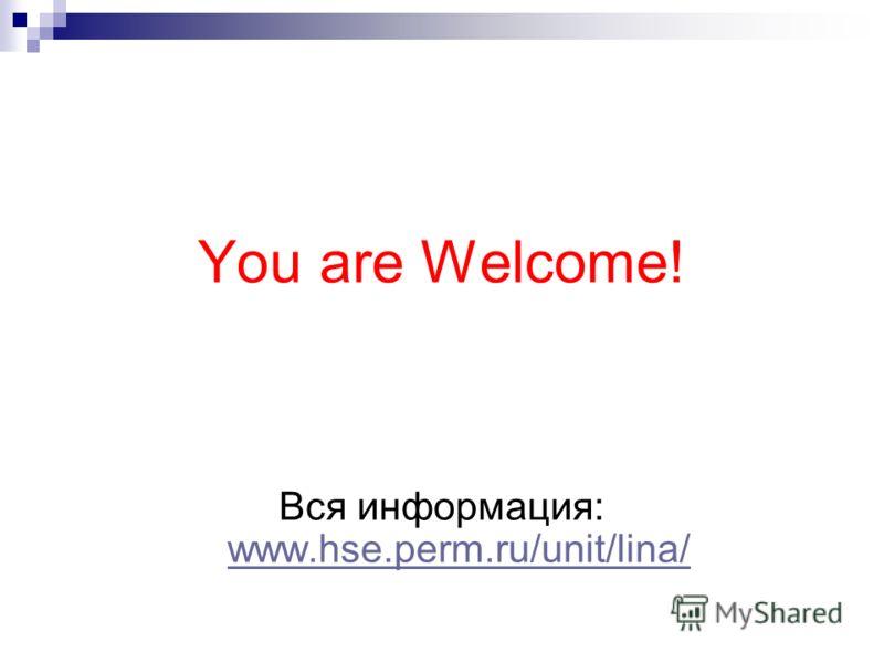 You are Welcome! Вся информация: www.hse.perm.ru/unit/lina/ www.hse.perm.ru/unit/lina/