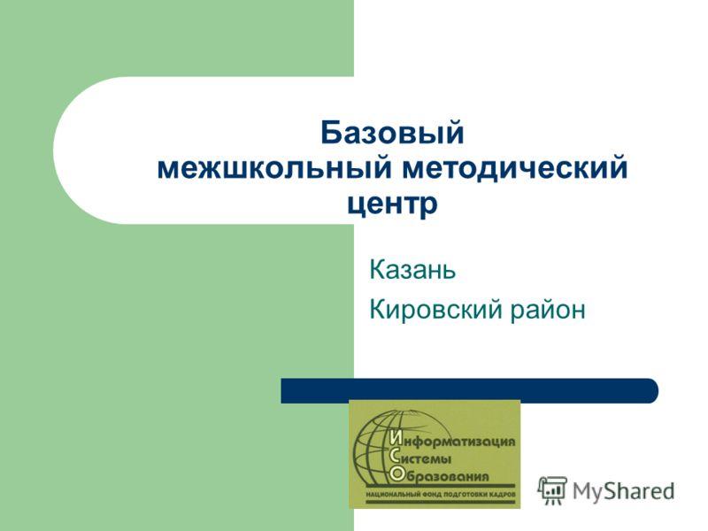 Базовый межшкольный методический центр Казань Кировский район