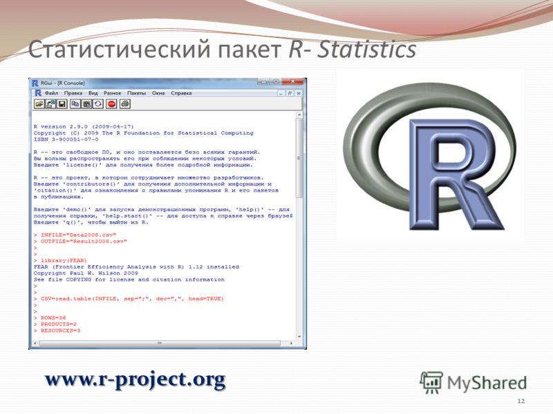 Статистический пакет R- Statistics 12 www.r-project.org