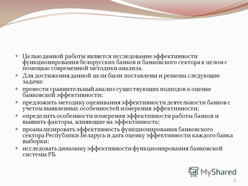 Целью данной работы является исследование эффективности функционирования белорусских банков и банковского сектора в целом с помощью современной методики анализа. Для достижения данной цели были поставлены и решены следующие задачи: провести сравнител