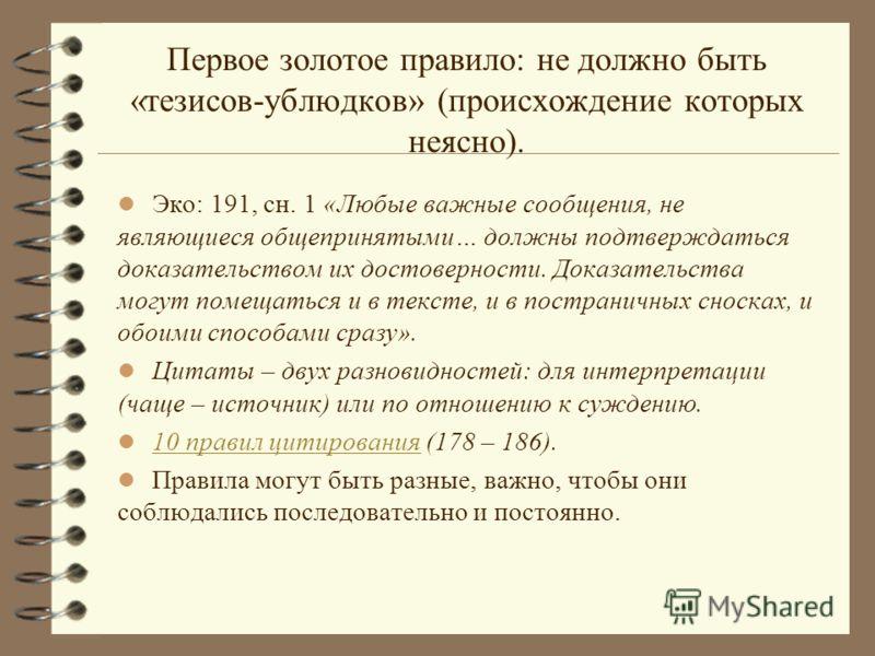 Первое золотое правило: не должно быть «тезисов-ублюдков» (происхождение которых неясно). l Эко: 191, сн. 1 «Любые важные сообщения, не являющиеся общепринятыми… должны подтверждаться доказательством их достоверности. Доказательства могут помещаться