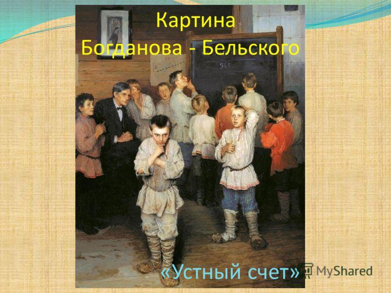 Картина Богданова - Бельского «Устный счет»