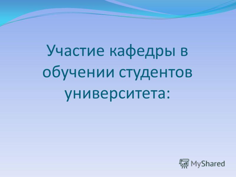 Участие кафедры в обучении студентов университета: