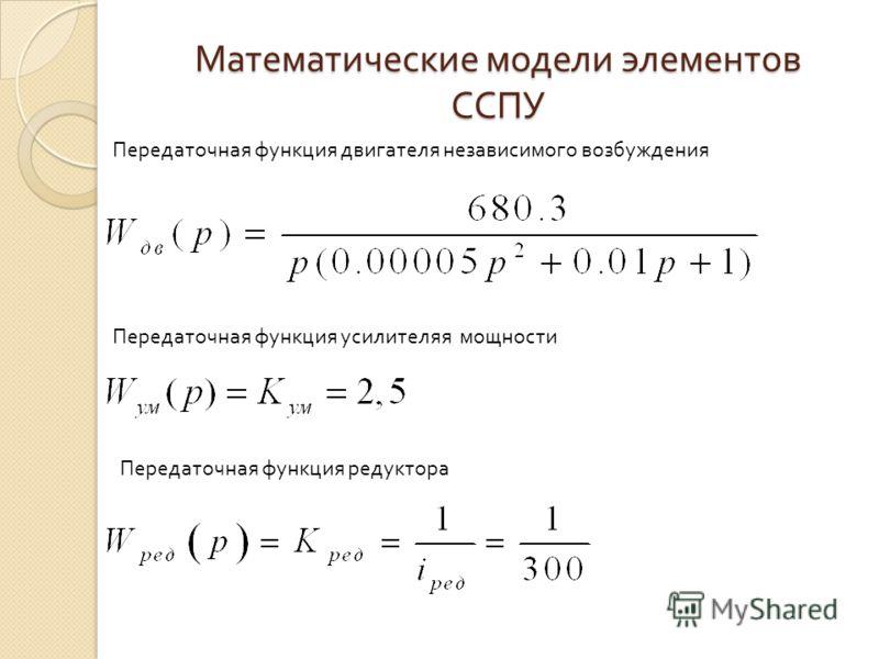 Математические модели элементов ССПУ Передаточная функция двигателя независимого возбуждения Передаточная функция усилителяя мощности Передаточная функция редуктора
