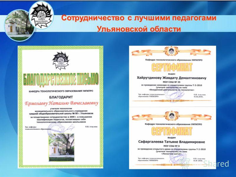 Сотрудничество с лучшими педагогами Ульяновской области