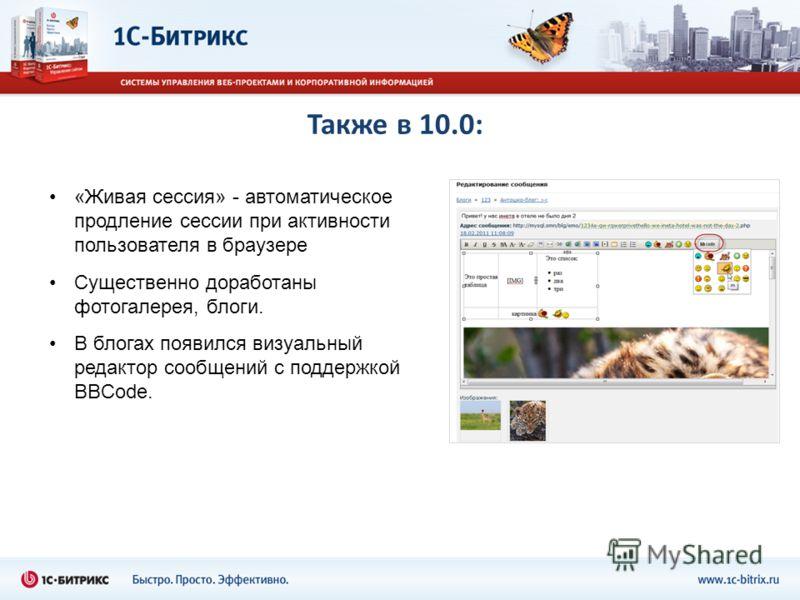 Также в 10.0: «Живая сессия» - автоматическое продление сессии при активности пользователя в браузере Существенно доработаны фотогалерея, блоги. В блогах появился визуальный редактор сообщений с поддержкой BBCode.