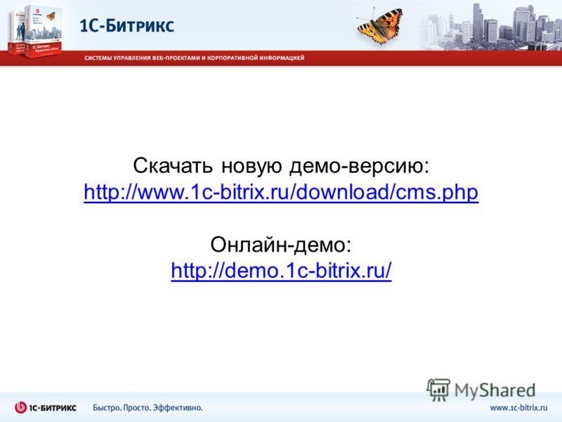 Скачать новую демо-версию: http://www.1c-bitrix.ru/download/cms.php Онлайн-демо: http://demo.1c-bitrix.ru/