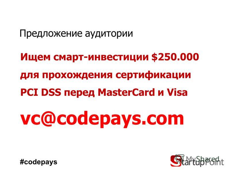 Предложение аудитории Ищем смарт-инвестиции $250.000 для прохождения сертификации PCI DSS перед MasterCard и Visa vc@codepays.com #codepays