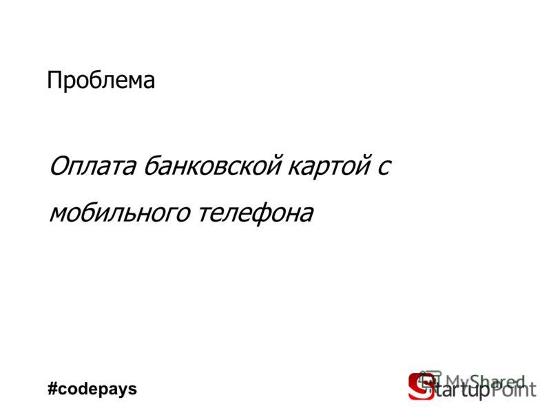 Проблема Оплата банковской картой с мобильного телефона #codepays