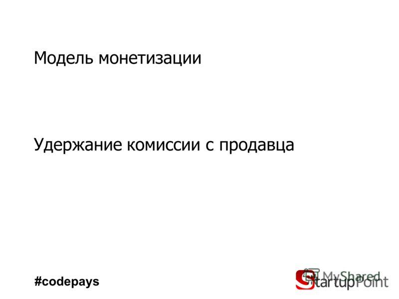 Модель монетизации Удержание комиссии с продавца #codepays