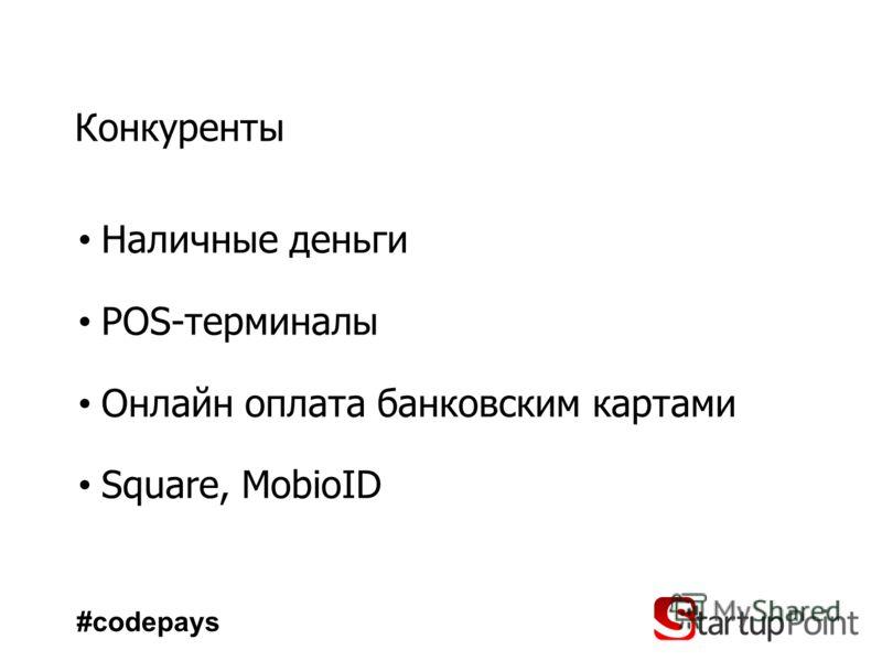 Конкуренты Наличные деньги POS-терминалы Онлайн оплата банковским картами Square, MobioID #codepays