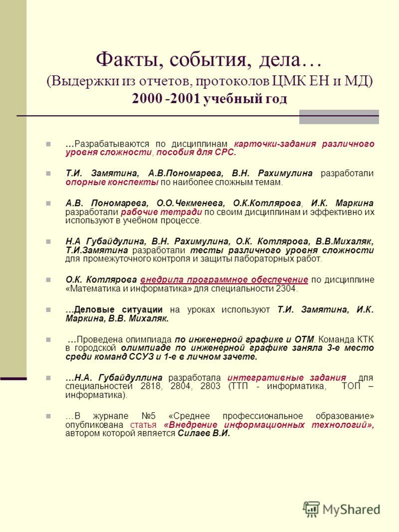 Факты, события, дела… (Выдержки из отчетов, протоколов ЦМК ЕН и МД) 2000 -2001 учебный год …Разрабатываются по дисциплинам карточки-задания различного уровня сложности, пособия для СРС. Т.И. Замятина, А.В.Пономарева, В.Н. Рахимулина разработали опорн